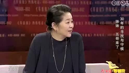 等着我:妹妹找五哥找了30年,倪萍哭着感叹这哥像样
