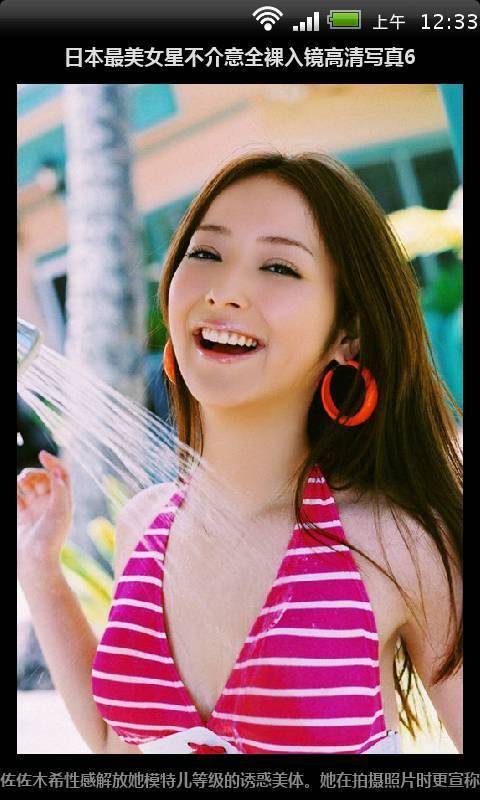日本最美女星_360手机助手