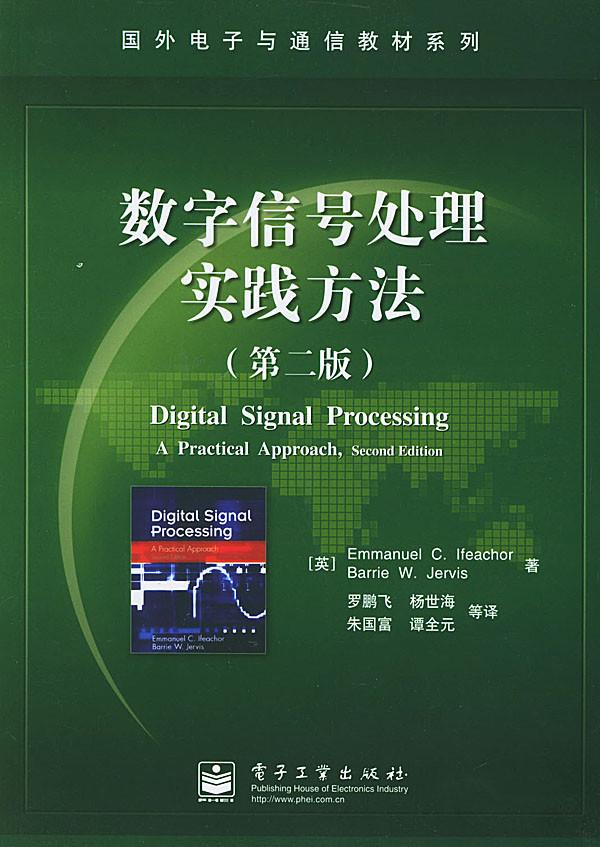 随着数字电路与系统技术以及计算机技术的发展,数字信号处理技术也