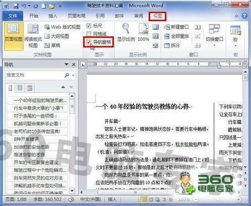 word2010中怎样显示文档结构图和查看字数