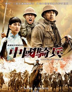 中国骑兵(全32集)
