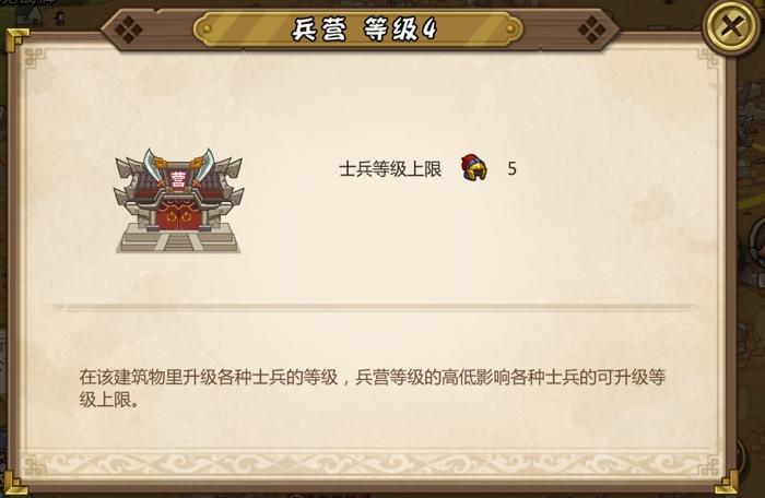 兵种升级03.jpg