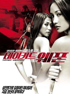 《赤裸特工》电影海报