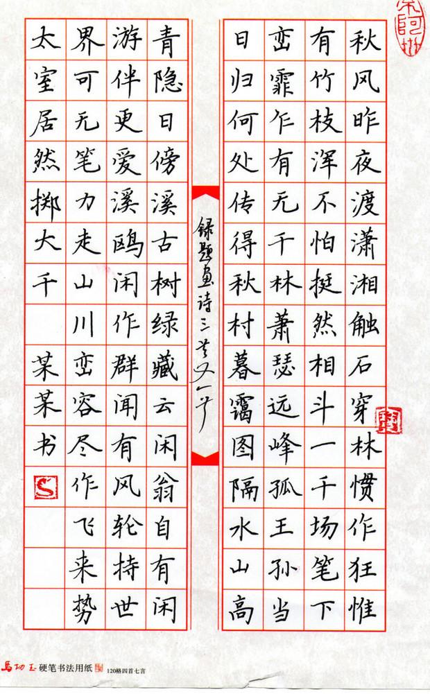 硬笔书法的书写格式图片