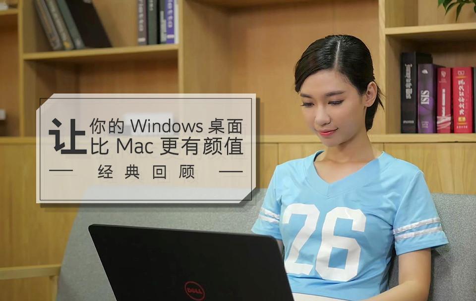 让你的 Windows 桌面比 Mac 更有颜值丨经典回顾