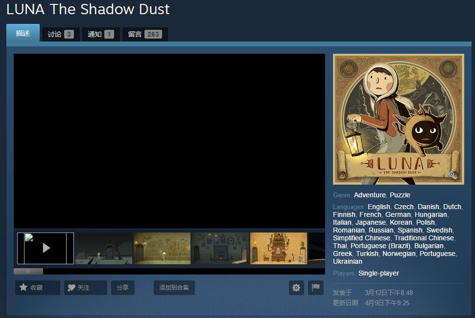 《月影之塔》进Steam青睐之光