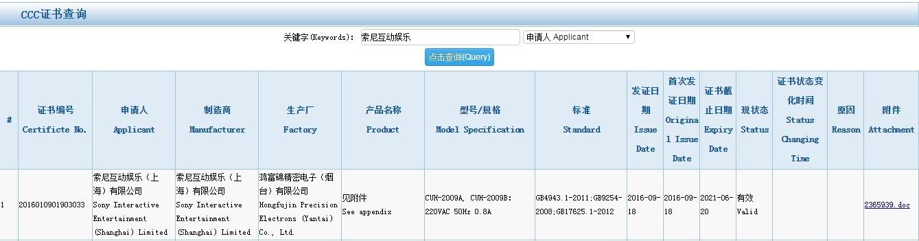 国行PS4 Slim已获得3C认证
