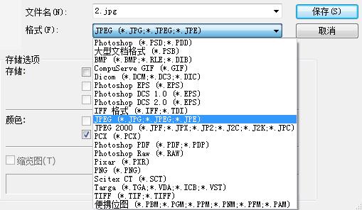 如何把psd文件转换成jpg图片_360问答