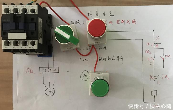 电工知识:接触器点动与自锁混合电路,实物讲解