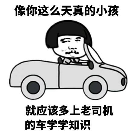 老司机上车表情包1.jpg