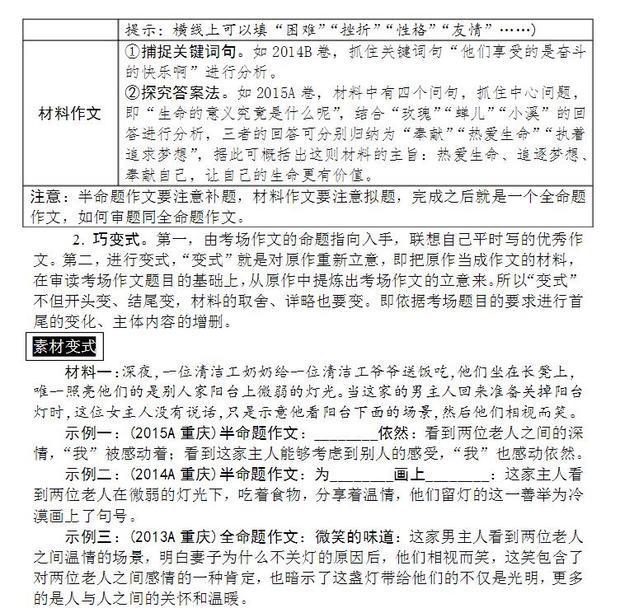 2017中考语文作文题目【相关词_ 中考语文作文题目】