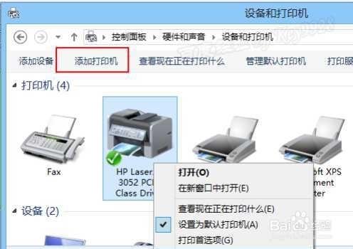 连接台式的电脑的打印机连接不上
