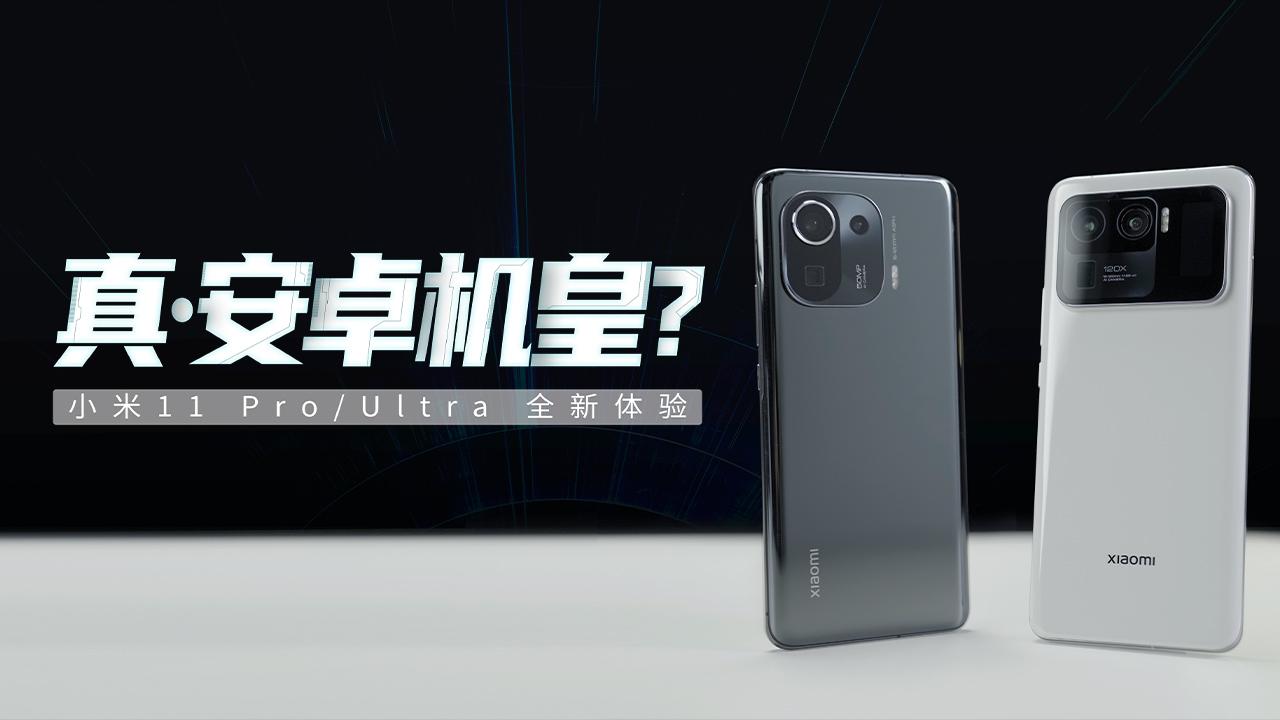小米11 Pro/Ultra六大问题解答 真能成安卓机皇?