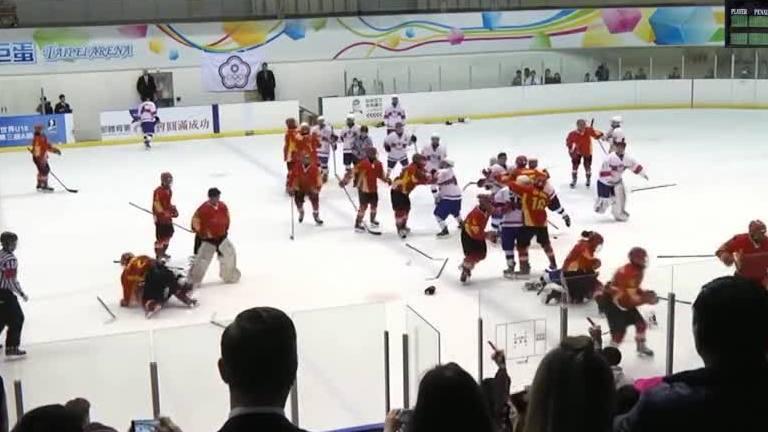 U18冰球世锦赛:中国队与中华台北队打起群架
