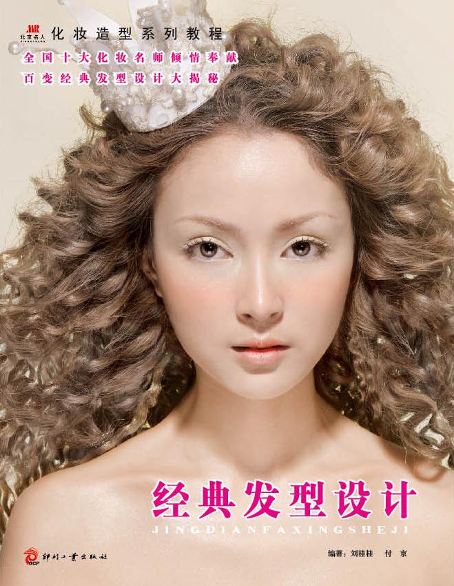 经典发型设计图片