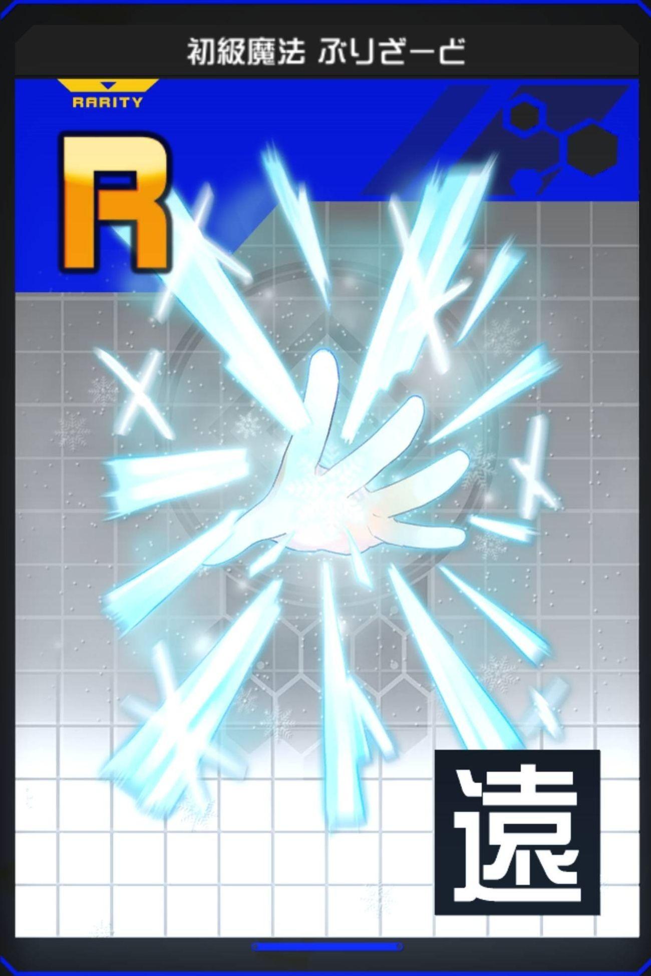 初级魔法吹雪.jpg