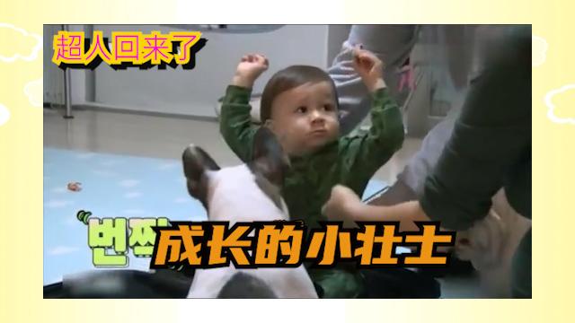 超人回来了:熊孩子穿刚出生时的衣服,穿不上酒尴尬了。