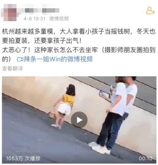 杭州女童模拍照被亲妈飞踹!今天凌晨妈妈回应!但事情并没有那么简单!