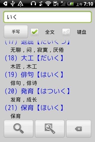 日语简易词典截图2