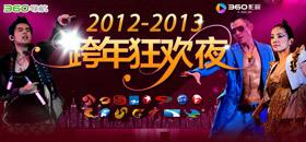 2012-2013跨年狂歡夜