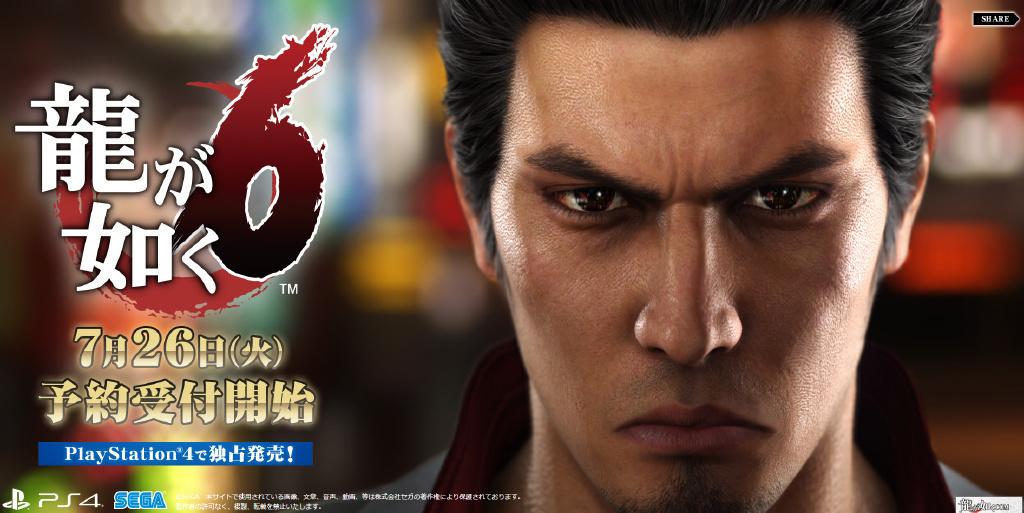 《如龙6》7月26日开启预售