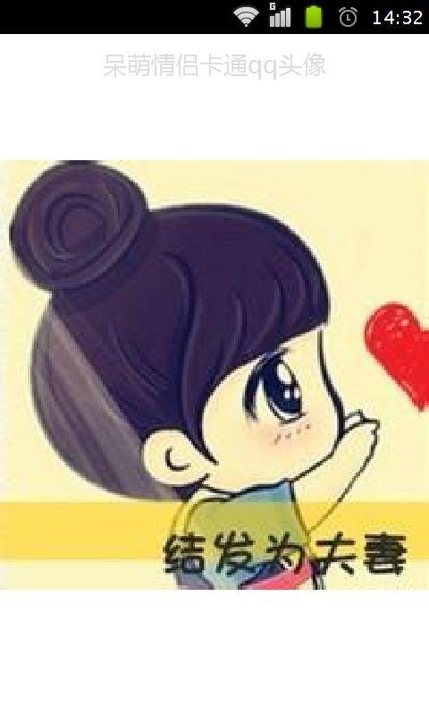 呆萌情侣卡通qq头像 1.09