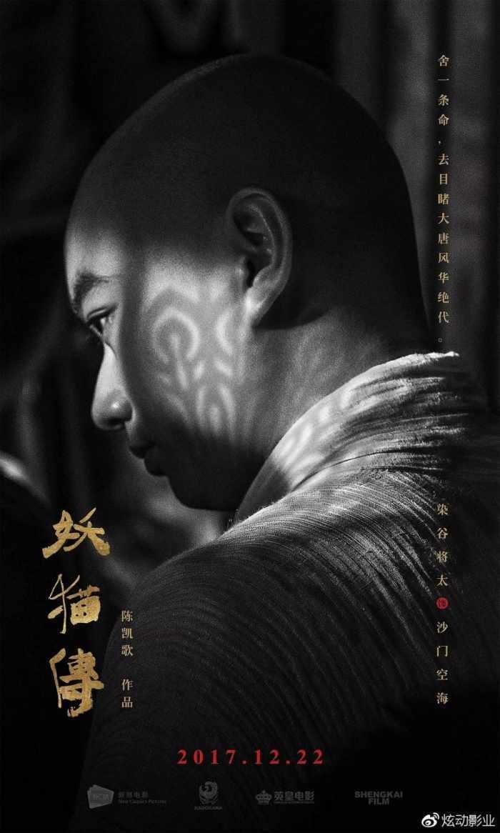 白鹤少年,擅长幻术的白龙   饰 刘昊然