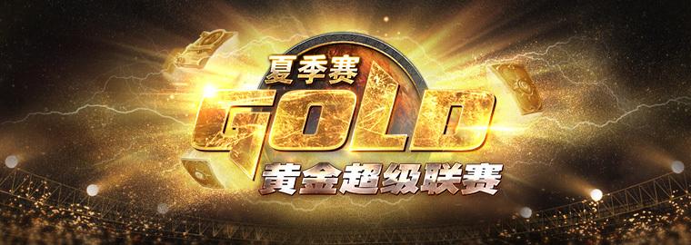 《炉石传说》黄金超级联赛夏季赛A组开战