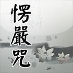 楞严咒V1.1.5