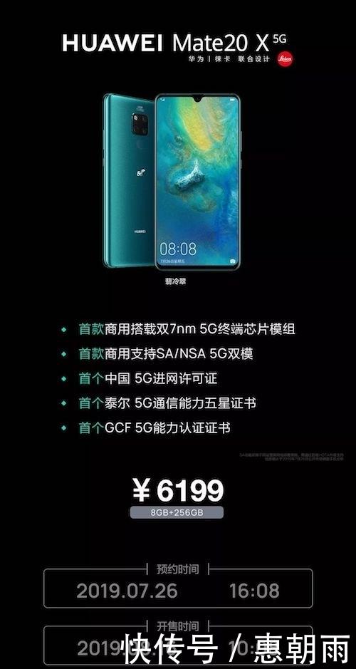 华为首款5G智能手机来了,高通急不急?任正非:我们在等高通进步