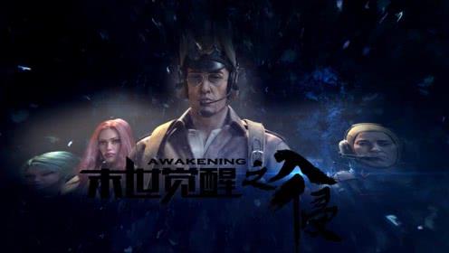 【AMV】《末世觉醒之入侵》史诗末世大片,天选之人觉醒