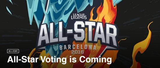 LOL全明星赛投票正式开始