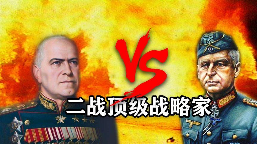 二战名将:曼施坦因和朱可夫比较,谁的军事才能更胜一筹?