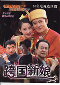 跨国新娘(全25集)