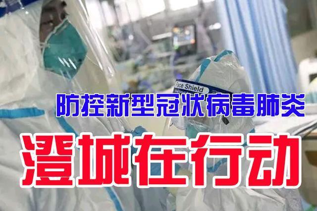 澄城县赵庄镇召开统筹镇域疫情防控与经济社会发展专题会议