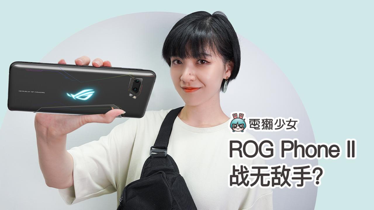 ROG Phone II 战无敌手?完整评测与配件教学