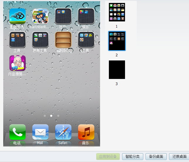 360手机助手苹果版.手机桌面管理中的智能分类