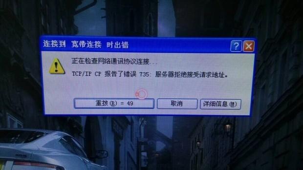 电脑宽带连接出错,求解