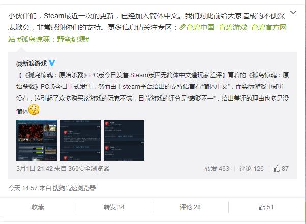 《孤岛惊魂》添加简体中文版