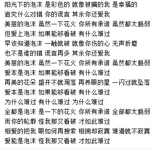 泡沫 歌词 邓紫棋