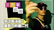 专访周汤豪:最努力的星二代,凭借实力晋级《新说唱》全国六强!