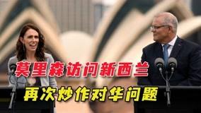 新澳两国领导会晤,莫里森再谈中国,担心新澳关系恶化!
