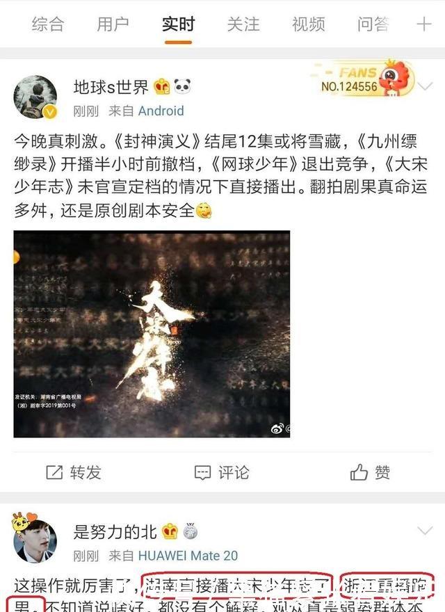 同时遭遇电视剧撤档湖南卫视用新剧代替,浙江
