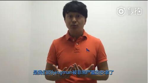 LyingMan节目组发布视频谴责熊猫TV