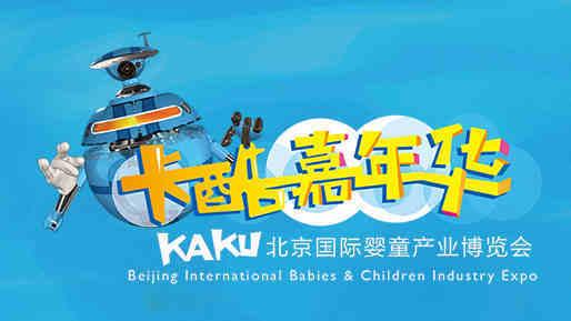 2017卡酷嘉年华北京国际婴童产业婴童产业