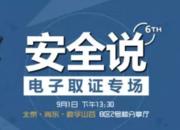 【9月1日】滴滴安全说:电子取证专场(北京)