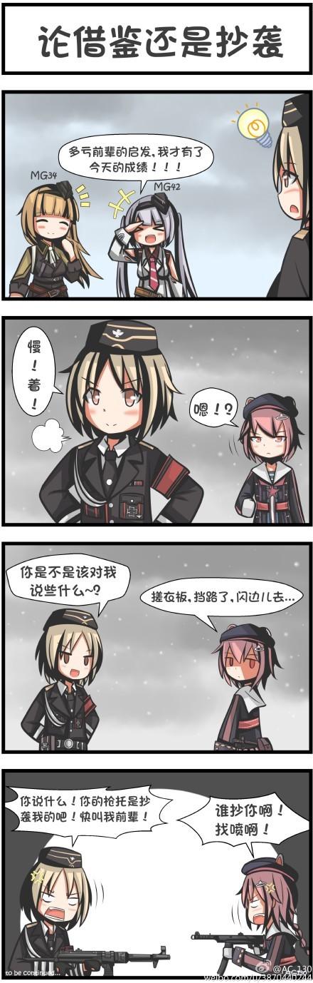 四格漫画3.jpg
