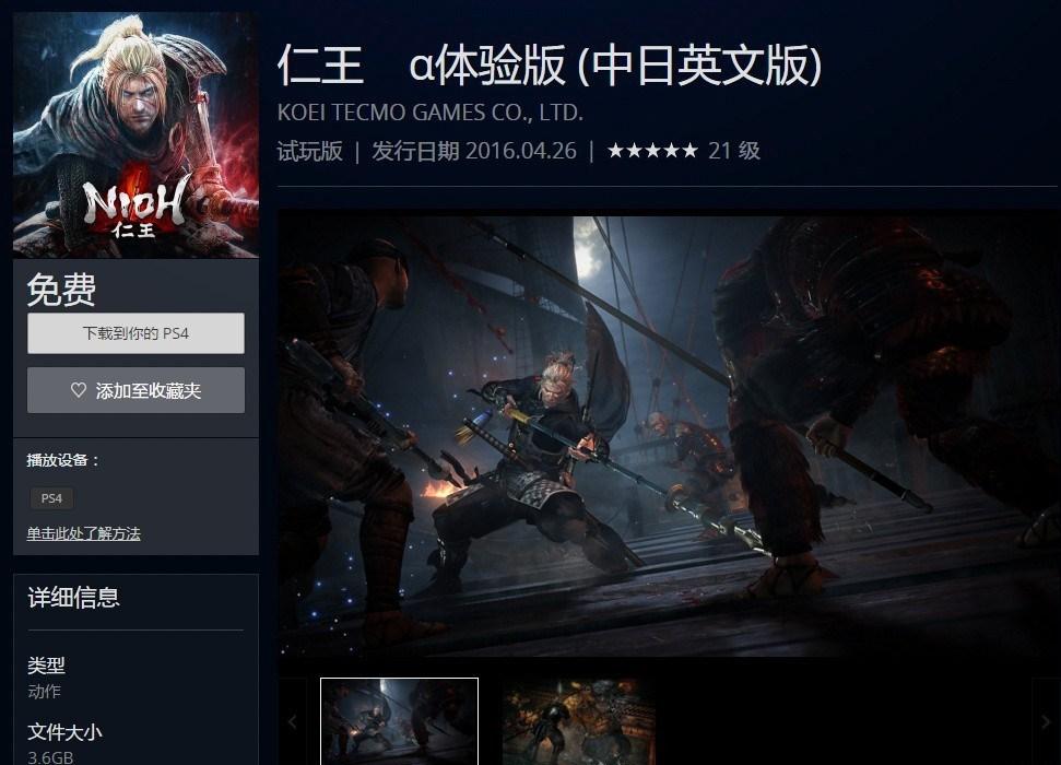 仁王Demo发布,玩家5月5日之前都可以随时登陆下载免费游戏试玩
