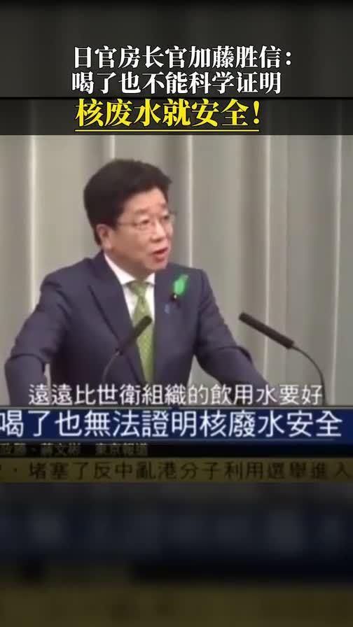 日官房长官加藤胜信:喝了也不能科学证明核废水就安全!